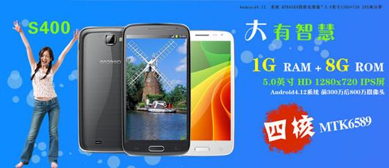 sonle s400 smartfon klon galaxy s4