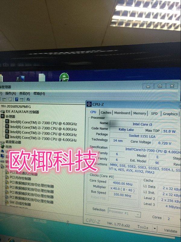 Intel Core i3-7300 procesor