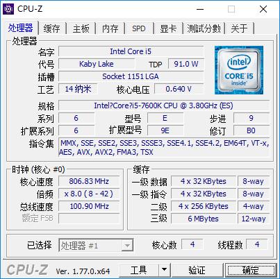 Intel Core i5-7600K procesor specyfikacja