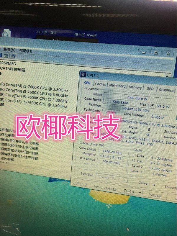 Intel Core i5-7600K procesor