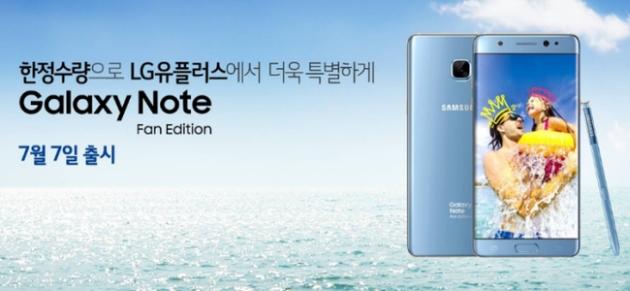 Galaxy Note 7 (FE)