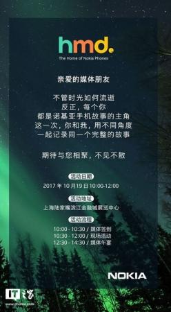 HMD Global konferencja