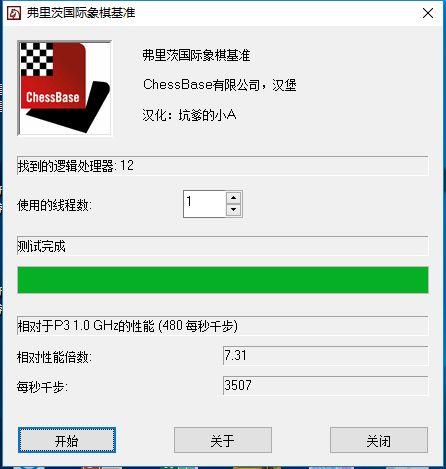Intel Core i7-8086K - Fritz Chess Benchmark