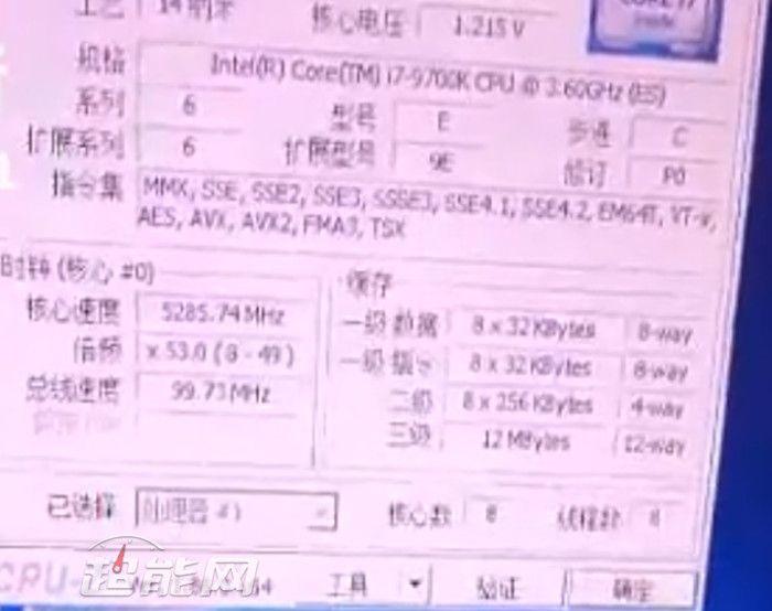 Intel Core i7-9700K - podkręcanie