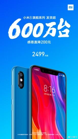 Xiaomi Mi 8 sprzedaż